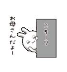 【お母さん】動くすっぴんウサギ(個別スタンプ:03)