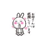 【お母さん】動くすっぴんウサギ(個別スタンプ:06)