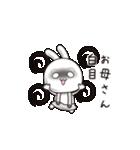 【お母さん】動くすっぴんウサギ(個別スタンプ:08)