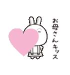 【お母さん】動くすっぴんウサギ(個別スタンプ:09)