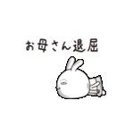 【お母さん】動くすっぴんウサギ(個別スタンプ:15)