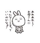 【お母さん】動くすっぴんウサギ(個別スタンプ:16)