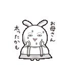 【お母さん】動くすっぴんウサギ(個別スタンプ:18)