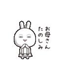 【お母さん】動くすっぴんウサギ(個別スタンプ:23)