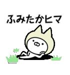 【ふみたか】の名前ねこ(個別スタンプ:02)