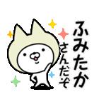 【ふみたか】の名前ねこ(個別スタンプ:05)
