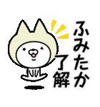 【ふみたか】の名前ねこ(個別スタンプ:09)