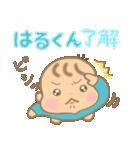 はるくん(赤ちゃん)専用のスタンプ(個別スタンプ:03)