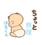 はるくん(赤ちゃん)専用のスタンプ(個別スタンプ:04)
