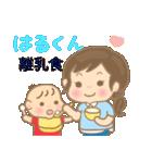 はるくん(赤ちゃん)専用のスタンプ(個別スタンプ:19)
