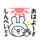 【しんぺい】の名前うさぎ(個別スタンプ:01)