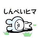 【しんぺい】の名前うさぎ(個別スタンプ:02)