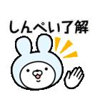 【しんぺい】の名前うさぎ(個別スタンプ:09)