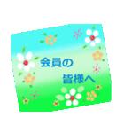 役員さんが話す時に、便利な花のスタンプ。(個別スタンプ:6)