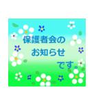 役員さんが話す時に、便利な花のスタンプ。(個別スタンプ:8)