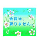 役員さんが話す時に、便利な花のスタンプ。(個別スタンプ:22)