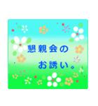 役員さんが話す時に、便利な花のスタンプ。(個別スタンプ:30)