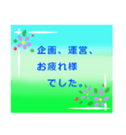 役員さんが話す時に、便利な花のスタンプ。(個別スタンプ:39)