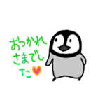 あかちゃんペンギンの使える日常会話(個別スタンプ:04)