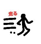 くにゃ人間(個別スタンプ:3)