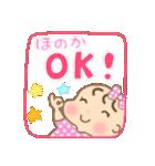 ほのかちゃん(赤ちゃん)専用のスタンプ(個別スタンプ:03)
