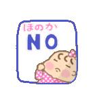 ほのかちゃん(赤ちゃん)専用のスタンプ(個別スタンプ:04)