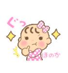 ほのかちゃん(赤ちゃん)専用のスタンプ(個別スタンプ:05)
