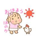 ほのかちゃん(赤ちゃん)専用のスタンプ(個別スタンプ:06)