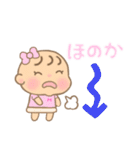 ほのかちゃん(赤ちゃん)専用のスタンプ(個別スタンプ:12)