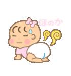 ほのかちゃん(赤ちゃん)専用のスタンプ(個別スタンプ:16)