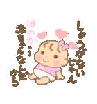 ほのかちゃん(赤ちゃん)専用のスタンプ(個別スタンプ:18)