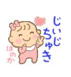 ほのかちゃん(赤ちゃん)専用のスタンプ(個別スタンプ:23)