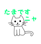 【猫言葉】たまですニャ(個別スタンプ:01)