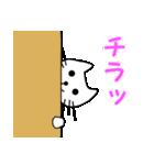チラッ(個別スタンプ:03)