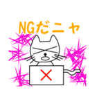 NG、NO、ダメ(個別スタンプ:16)
