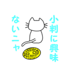 猫に小判、猫、小判(個別スタンプ:30)