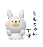【ももちゃん】が使う名前スタンプ3D(個別スタンプ:01)