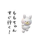 【ももちゃん】が使う名前スタンプ3D(個別スタンプ:02)