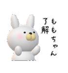【ももちゃん】が使う名前スタンプ3D(個別スタンプ:04)