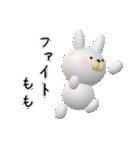 【ももちゃん】が使う名前スタンプ3D(個別スタンプ:09)
