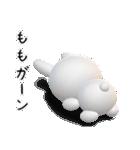 【ももちゃん】が使う名前スタンプ3D(個別スタンプ:12)