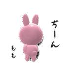 【ももちゃん】が使う名前スタンプ3D(個別スタンプ:14)