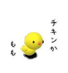 【ももちゃん】が使う名前スタンプ3D(個別スタンプ:16)