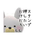 【ももちゃん】が使う名前スタンプ3D(個別スタンプ:28)