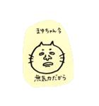 まゆちゃんのねこスタンプ(個別スタンプ:01)