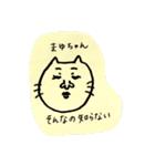 まゆちゃんのねこスタンプ(個別スタンプ:02)