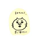 まゆちゃんのねこスタンプ(個別スタンプ:03)