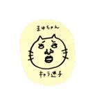 まゆちゃんのねこスタンプ(個別スタンプ:04)