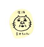 まゆちゃんのねこスタンプ(個別スタンプ:09)