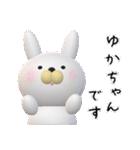 【ゆかちゃん】が使う名前スタンプ3D(個別スタンプ:01)